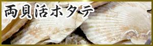 ホタテ両貝