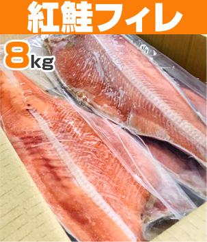 紅鮭フィレ8kg