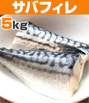 サバフィレ5kg