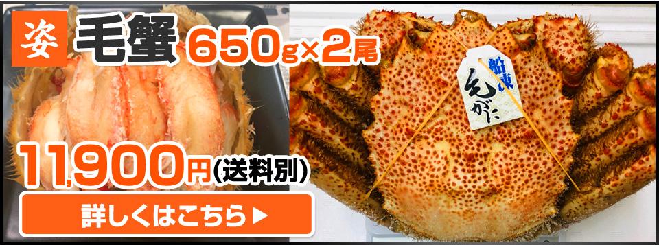 毛ガニ650g2尾