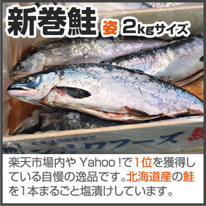 新巻鮭1本