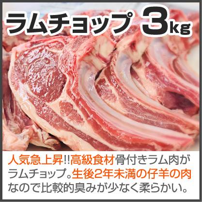 ラムチョップ 3kg