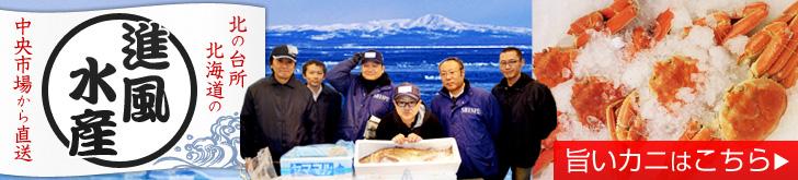 北の台所 北海道の中央市場から直送 進風水産