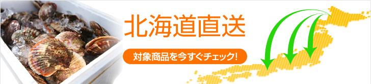 北海道直送|対象商品を今すぐチェック!
